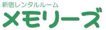 新宿レンタルルーム メモリーズ